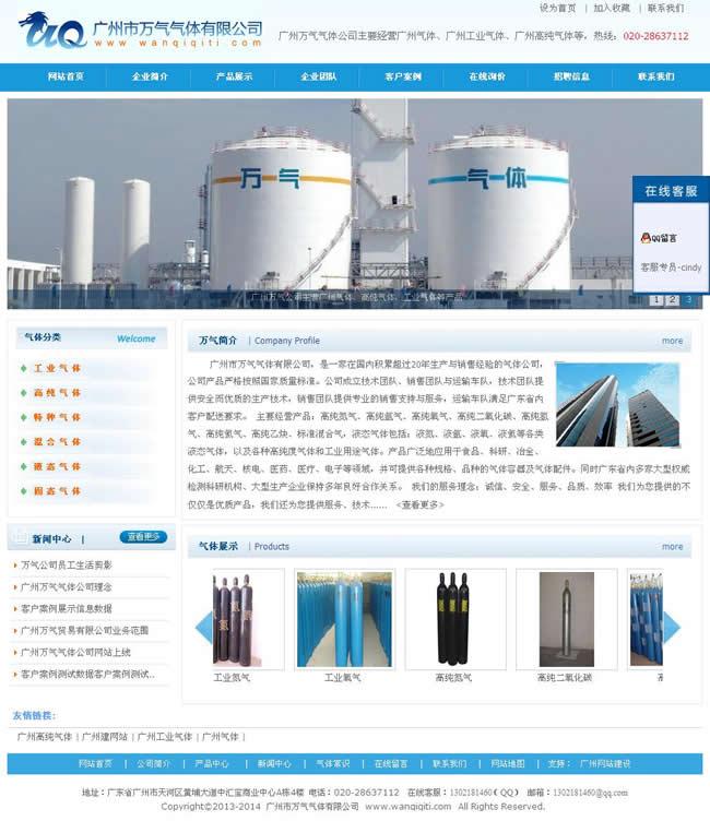 广州万气气体--广州奇亿网络案例