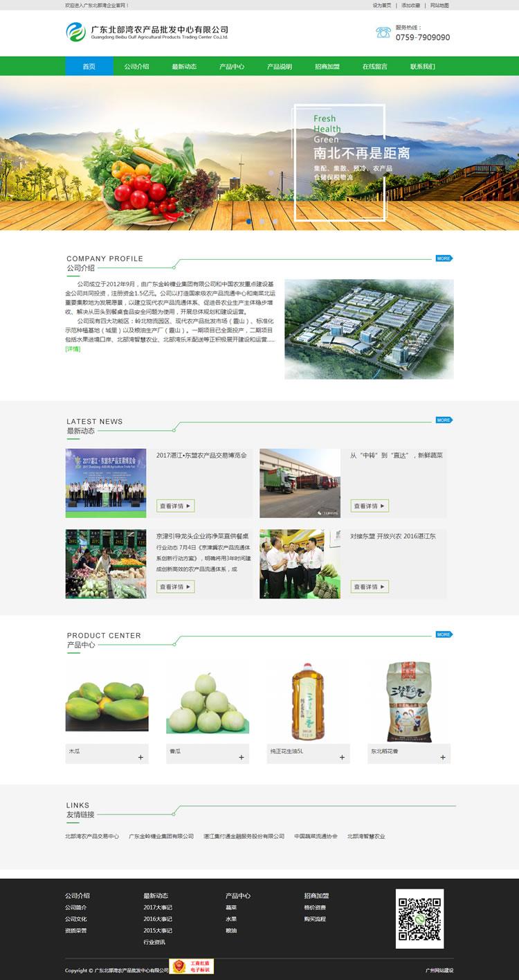 广东北部湾农产品批发中心有限公司