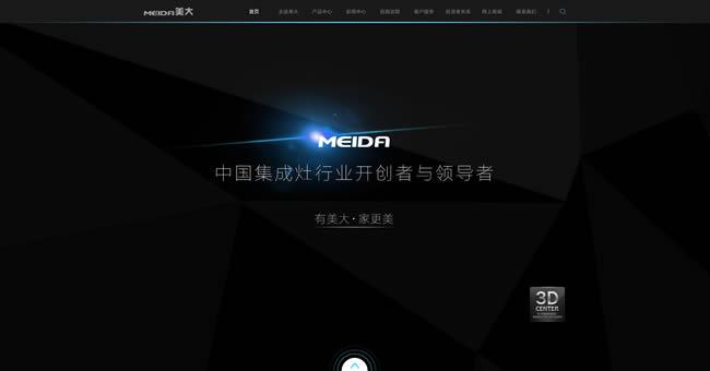 浙江美大公司欧宝app官网建设