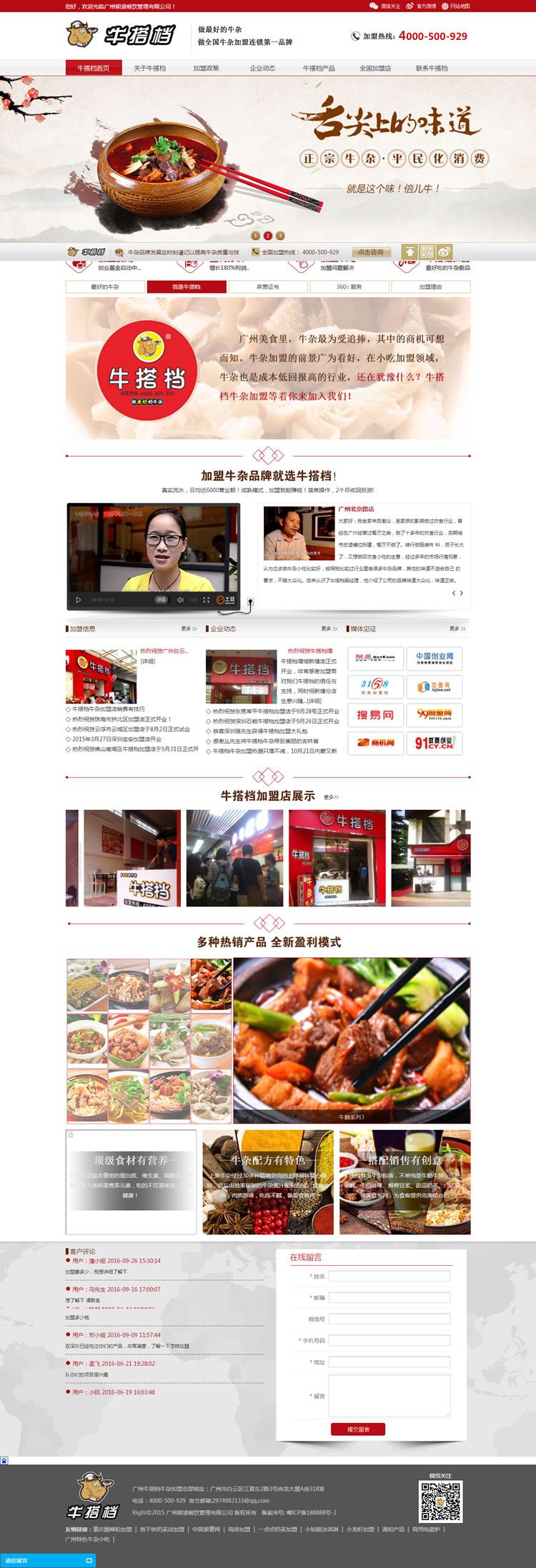 广州朝道餐饮管理有限公司