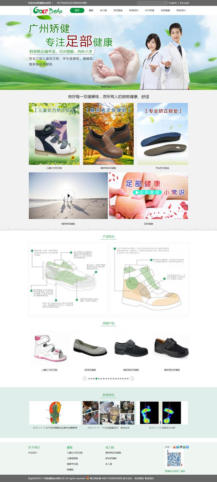 广州矫健鞋业发展有限公司.