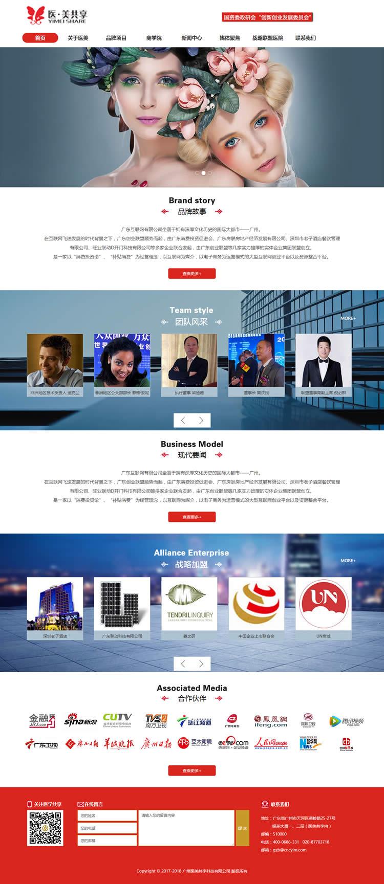 广州医美共享科技有限公司