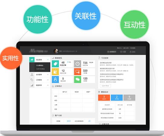 应用型欧宝app官网建设