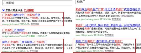 广州剪纸协会